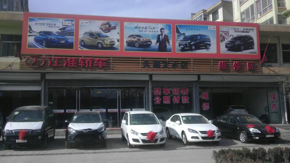 江淮汽车威尼斯人娱乐平台专营店