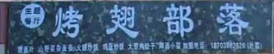 食客集�Y�――烤翅部落