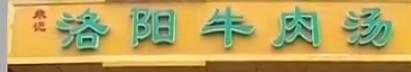 食客集结号——洛阳牛肉汤