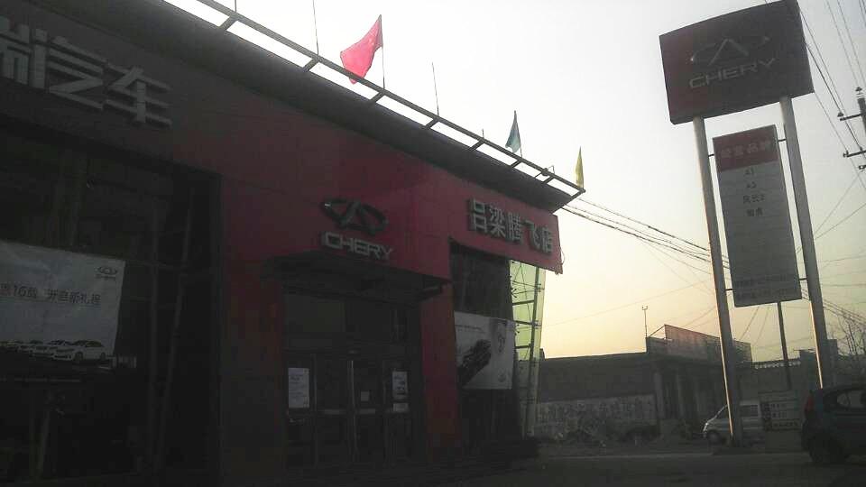 威尼斯人娱乐平台奇瑞腾飞4S店