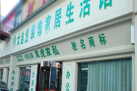 临县大自然装饰材料家居馆