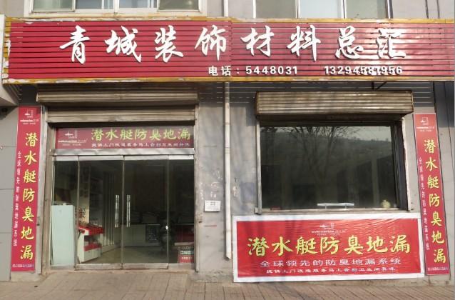 青城装饰材料总汇