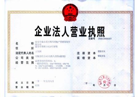 泰安亚太婚介公司证件图片
