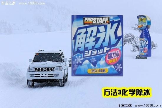 严冬如何应对汽车玻璃结霜? 除冰5大方法