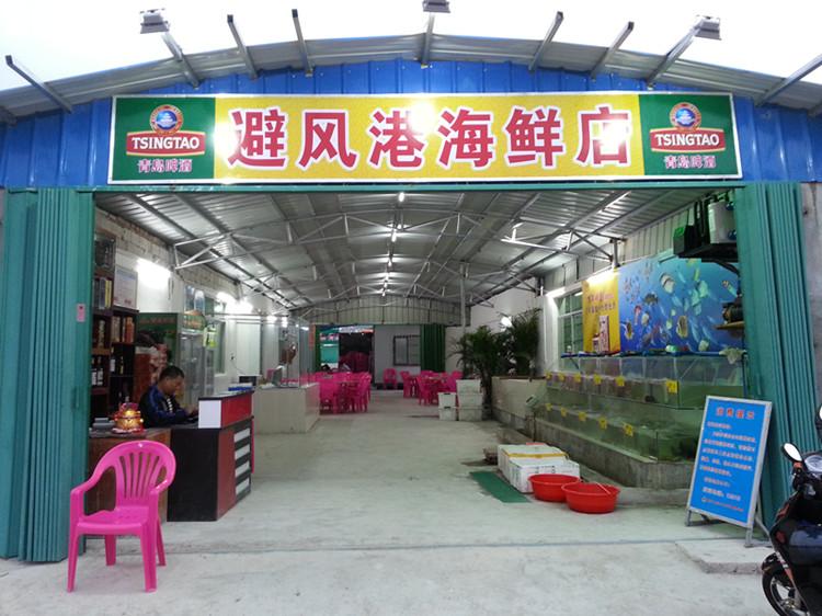 三亚避风港海鲜店