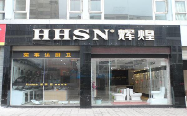 蓬溪县辉煌洁具专卖店