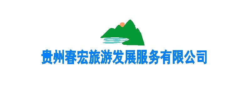 公司名称: 中国国旅贵州国际旅行社开阳营业部 公司地址:开阳县城关镇西门桥中山商城A栋2楼26号/贵阳市下合群路龙泉 公司行业:旅游 公司类型:民营 公司规模:0-49人 中国国旅(贵州)国际旅行社开阳营业部成立于2012年8月,是中国国际旅行社集团成员之一。专业提供出境旅游,国内旅游,周边旅游,跟团游,自由行,自助游。开阳哪个旅行社好?当然是中国国旅(贵州)国际旅行社开阳营业部。我们竭诚以完善的接待质量为省内外客人的旅游观光、文化体育交流等活动提供交通、食宿、游览、翻译等全方位服务。