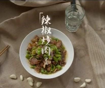 辣椒炒肉- 宁乡美食网