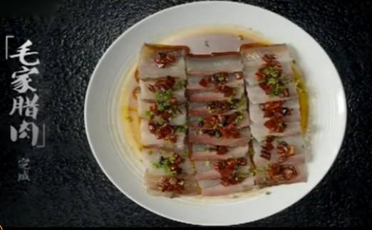 毛家腊肉――宁乡美食网