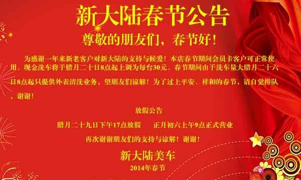 齐河县新大陆博世汽车养护中心春节公告