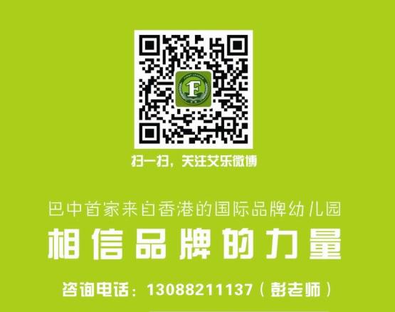 香港艾乐巴中学之国际幼儿园