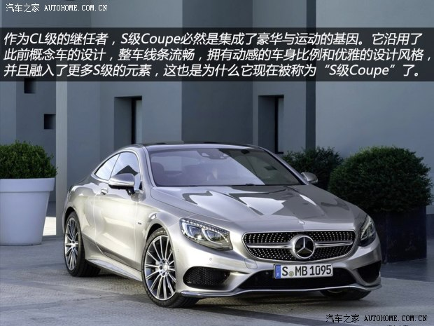 CL级继任者 图解梅赛德斯-奔驰S级Coupe