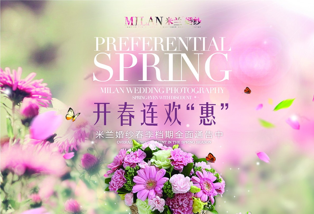 """米�m婚�天�店�_春�B�g""""惠"""""""
