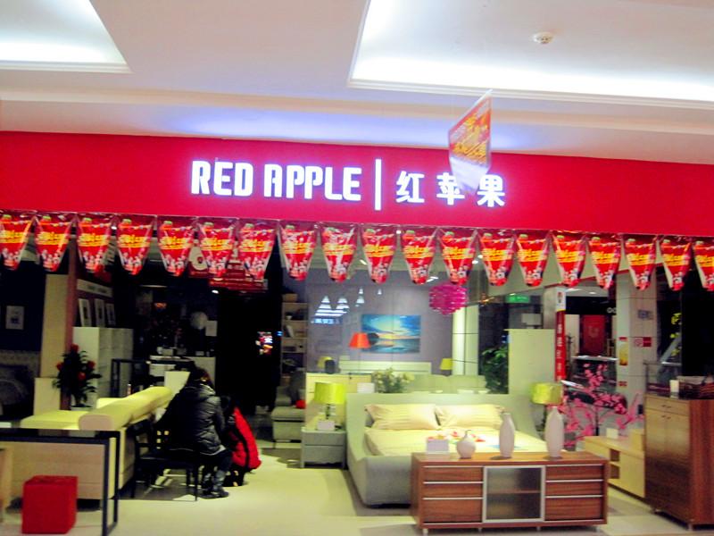 红苹果家居