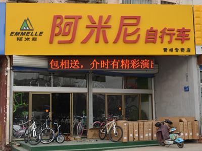 青州阿米尼自行车专卖店