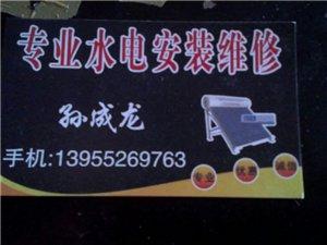 美高梅注册孙成龙水电安装