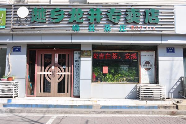 越乡龙井专卖店