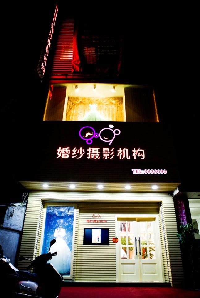 8090婚纱摄影机构