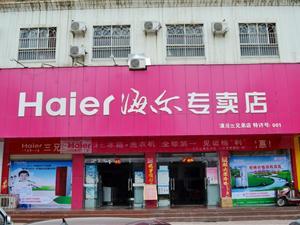 建瓯永丰海尔专卖店