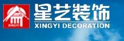 广东惠州星艺装饰公司