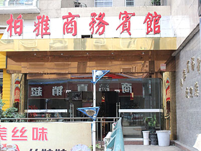 凤冈柏雅酒店