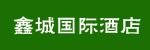 渭南鑫城国际酒店