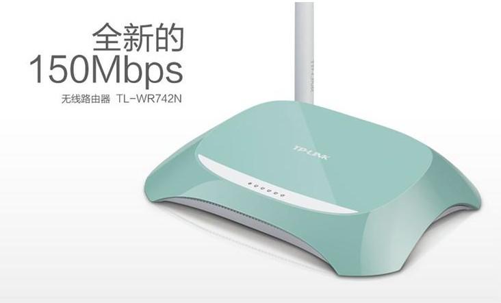 tp-link tl-wr742n 150m 无线路由器wifi 穿墙王