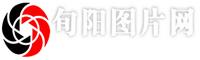 旬阳图片网
