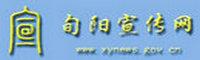 旬阳宣传网