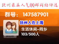1007抚州人在上海