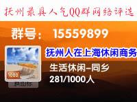 1008抚州人在上海休闲商务
