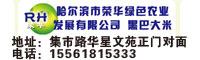 哈尔滨市融化绿色农业发展有限公司