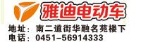 巴彦县雅迪电动车