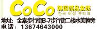 coco韩国精品女装