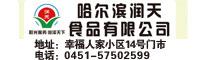 哈尔滨润天食品有限公司