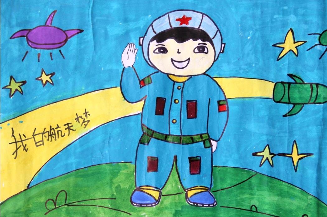"""《我的航天梦》 曾子俊_""""香格里拉""""杯""""中国梦家乡美""""."""