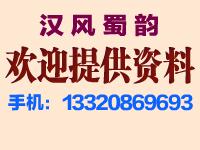 110【城北】汉风蜀韵
