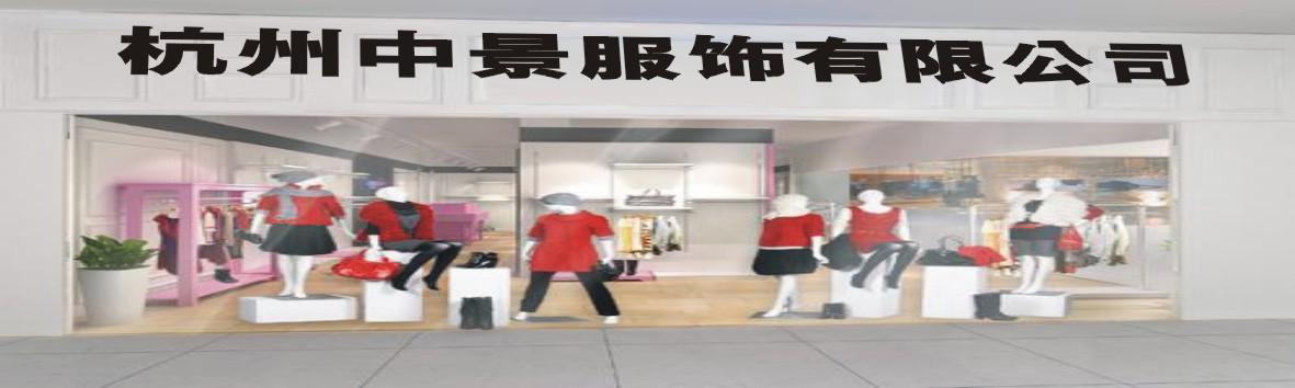 杭州中景服饰有限公司