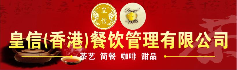 皇信(香港)餐饮管理有限公司