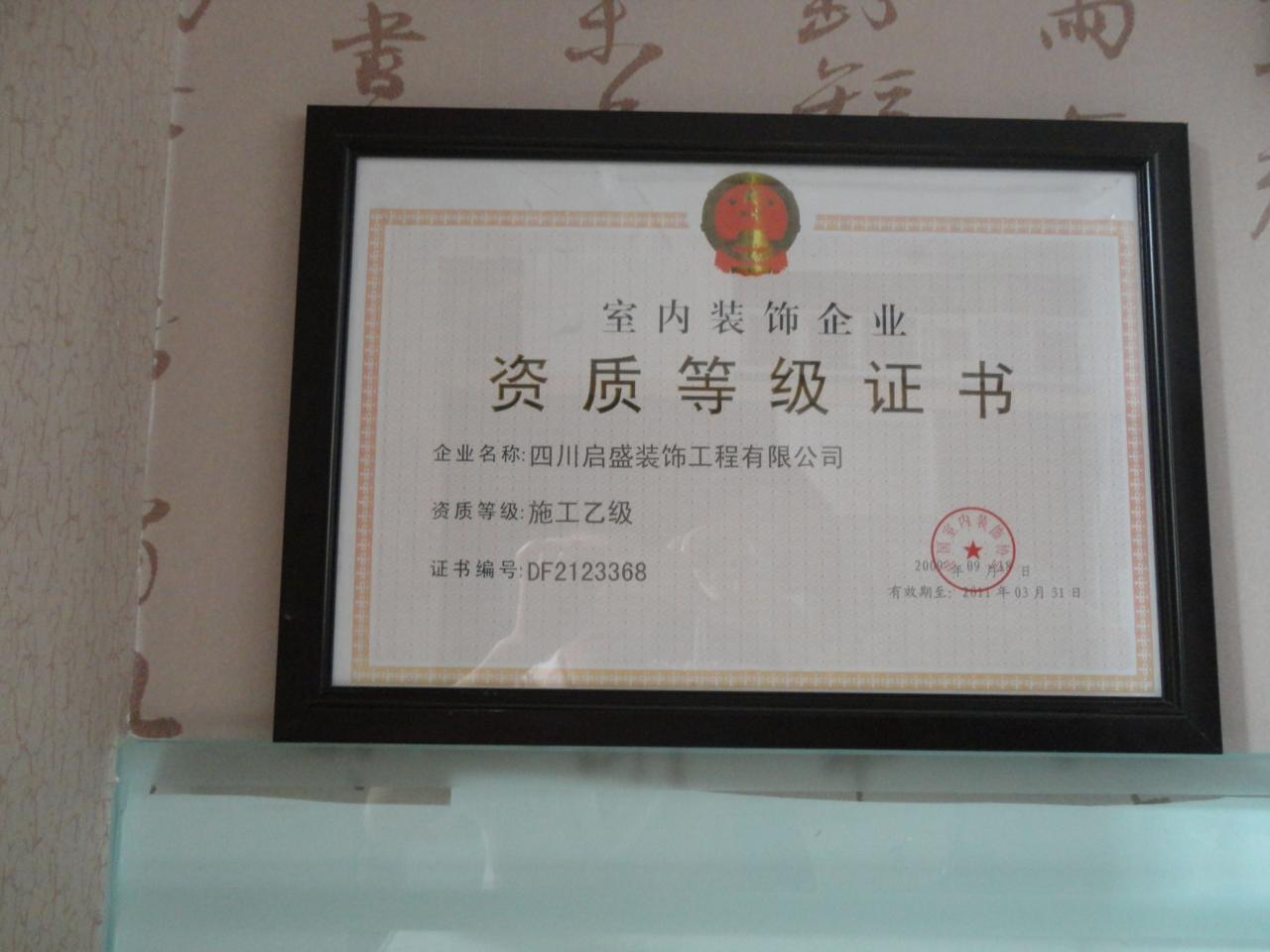 室内装修装饰施工乙级资质.3.四川省室内装饰协会会员