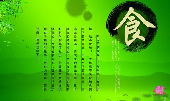 中国传统文化与素食精神