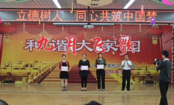 """9月10日我园举行""""立德树人,同心共筑中国梦""""为主题的教师节表彰大会"""