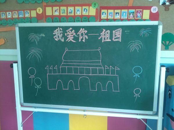 """国庆节主题教育活动""""我爱你——祖国"""""""