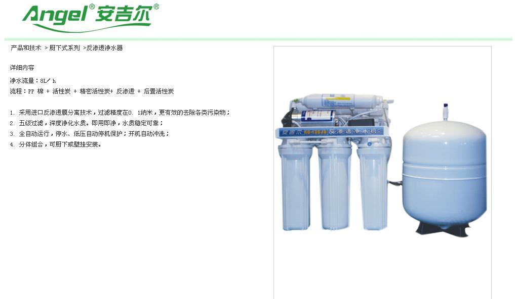 新郑安吉尔净水机饮水机专卖店