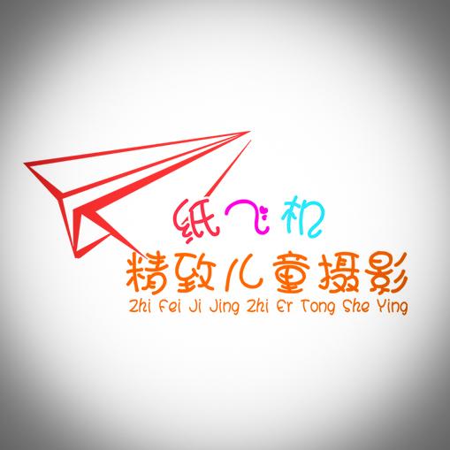 潮州纸飞机精致儿童摄影形象图