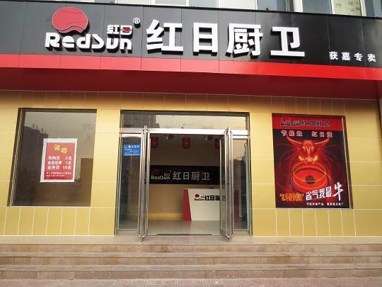 获嘉红日橱柜专卖店