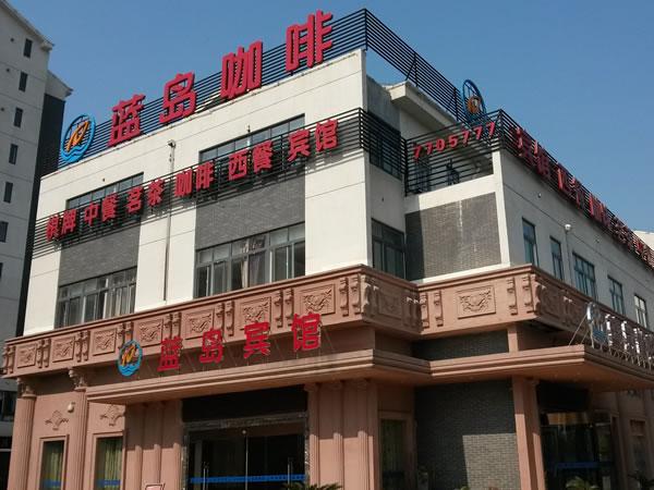 郎溪蓝岛咖啡馆·宾馆