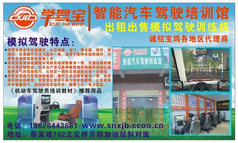 蔡家坡智能汽车驾驶训练馆