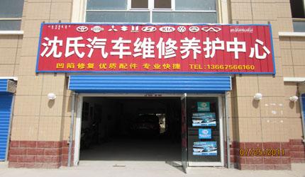 沈氏汽车维修养护中心