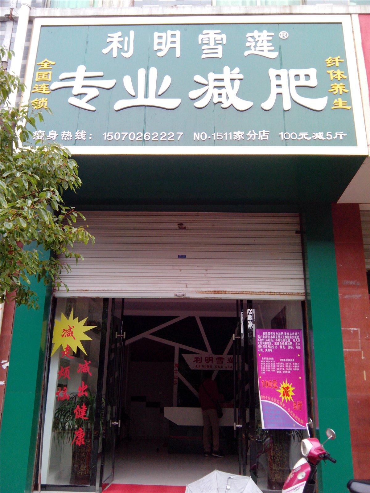 利明雪莲团队v团队专业谷之辟谷光图片